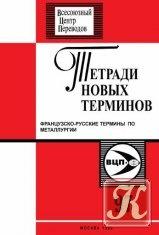 Книга Тетради новых терминов № 97. Французско-русские термины по металлургии