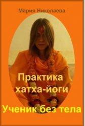Книга Практика хатха-йоги: Ученик без «тела»