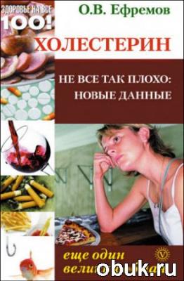 Книга Холестерин: еще один великий обман. Не все так плохо: новые данные