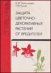 Книга Защита цветочно-декоративных растений от вредителей. Справочник