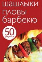 50 рецептов (14 книг) pdf 234,67Мб