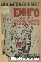 Книга Бинго и другие рассказы из жизни животных