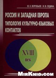 Книга Россия и Западная Европа. Типология культурно-языковых контактов. XVIII век