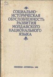 Книга Социально-историческая обусловленность развития молдавского национального языка
