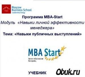 Книга MBA Start - конспекты лекций ВСЕХ модулей с 1 по 15