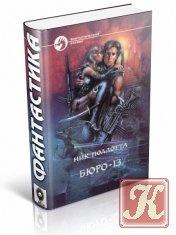 Книга Бюро-13