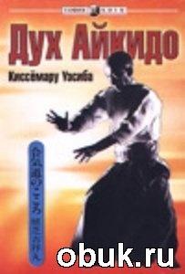 Книга Дух айкидо