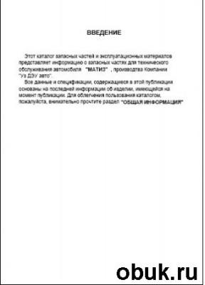 Книга Каталог запасных частей автомобиля Daewoo Matiz.