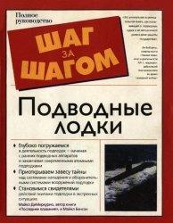 Книга Подводные лодки
