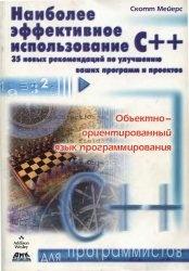 Книга Наиболее эфективное использование C++