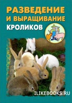 Книга Мельников И., Ханников А. - Разведение и выращивание кроликов