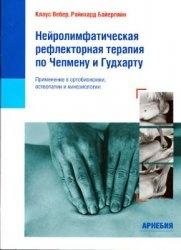 Книга Нейролимфатическая рефлекторная терапия