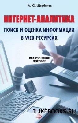 Книга Щербаков А. - Интернет-аналитика. Поиск и оценка информации в web-ресурсах