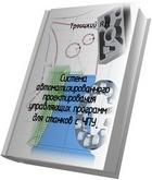 Книга Система автоматизированного проектирования управляющих программ для станков с ЧПУ