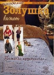 Журнал Золушка вяжет. Рукоделие - Экстра выпуск №6 2007