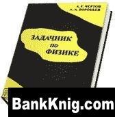 Книга Задачник по физике  Чертова  9,3Мб