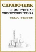 Коммерческая электроэнергетика: словарь-справочник pdf 5,2Мб