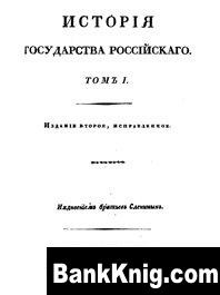 История Государства Российского (12 томов) pdf