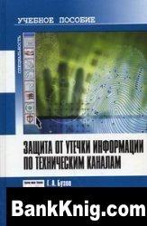 Книга Защита от утечки информации по техническим каналам djvu  9,1Мб