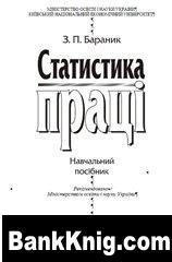 Книга Статистика праці: Навч. посібник  2,2Мб
