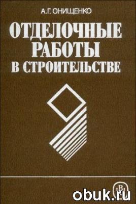 Книга Отделочные работы в строительстве