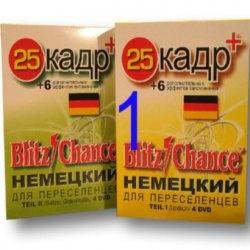 Книга Blitz Chance - Немецкий для переселенцев + 25 Кадр.  Часть 1