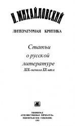 Книга Литературная критика: Статьи о русской литературе XIX - начала XX века