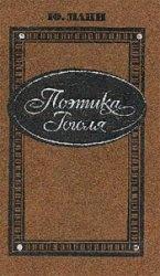 Книга Поэтика Гоголя