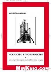 Книга Искусство в производстве