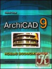 Книга ArchiCAD 9. Новые возможности