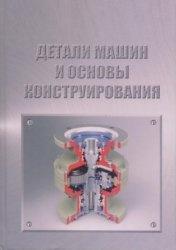 Книга Детали машин и основы конструирования