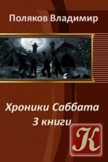 Книга Книга Хроники Саббата - 3 книги