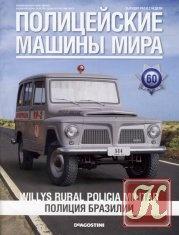 Журнал Полицейские машины мира № 60 2015