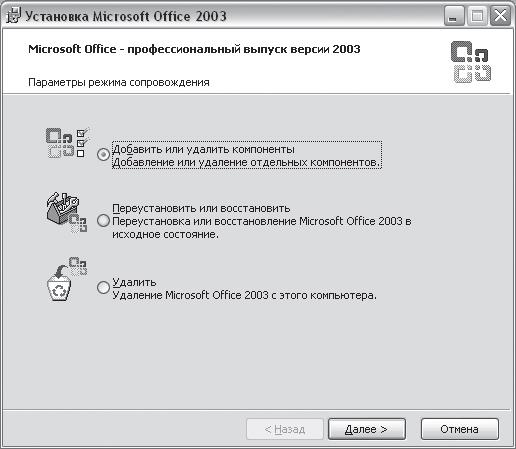 Рис. 1. Диалоговое окно установки Microsoft Office