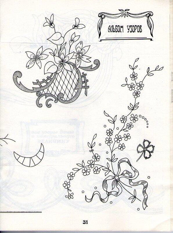 Журнал Домашняя Коллекция Схемы Вышивки