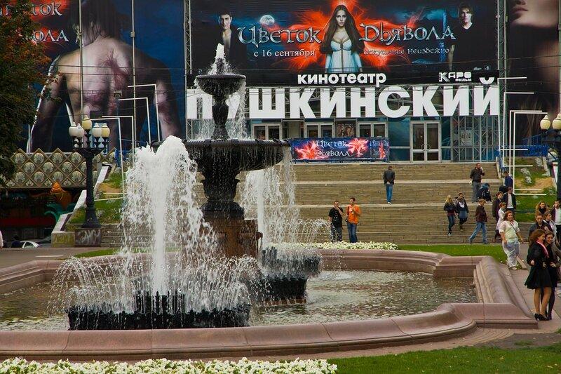 Фонтан «Пушкинский»