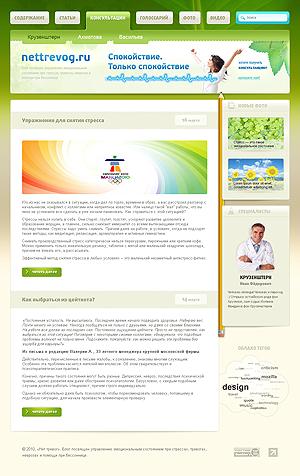 Дизайн макет PSD Wordpress блога о помощи при стрессах и бессоннице