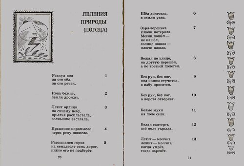 Стацинский