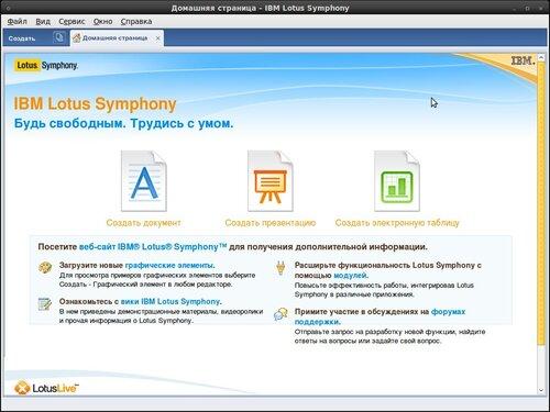 Домашняя страница - IBM Lotus Symphony _783.jpeg