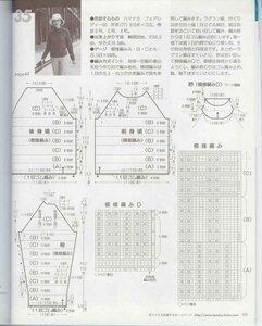 JapaneseLetsknitseriesvol.0394.jpg
