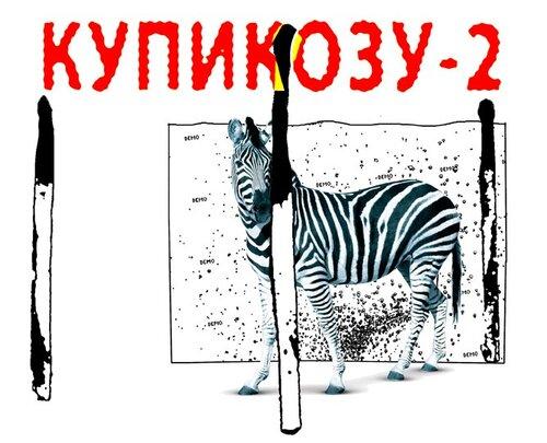 КУПИКОЗУ-2