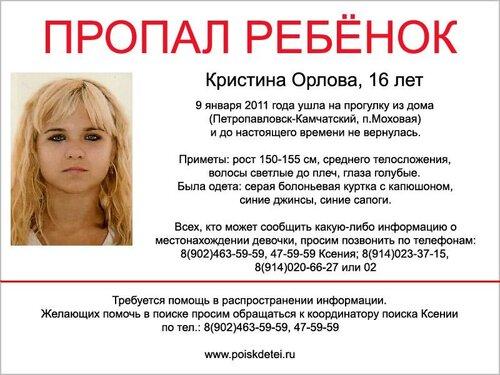 http://img-fotki.yandex.ru/get/5602/poiskdetei.1/0_5555c_c4f4ed6a_L.jpg
