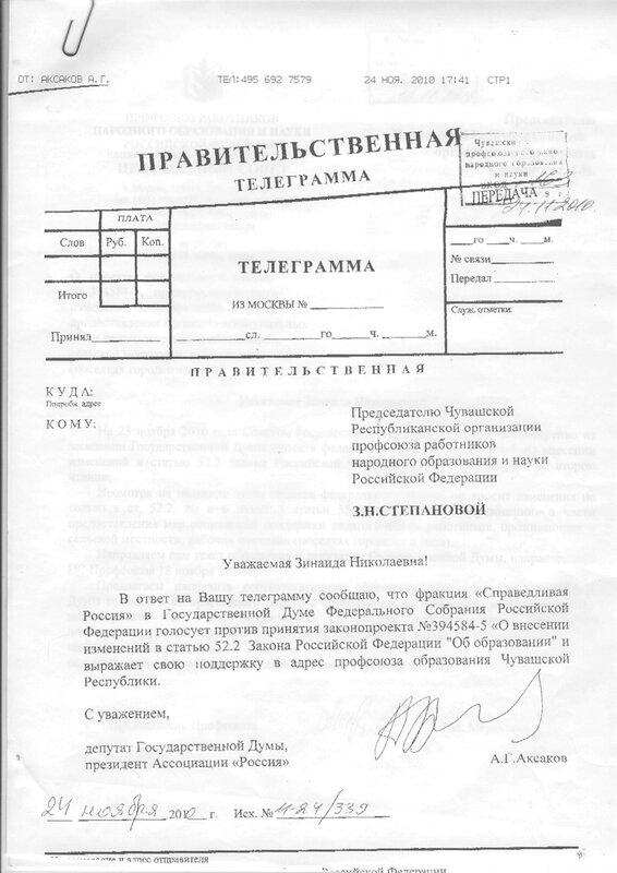 ответ Аксакова