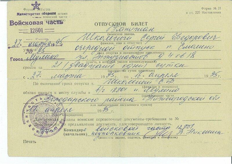 отпускной билет военнослужащего скачать бланк - фото 3