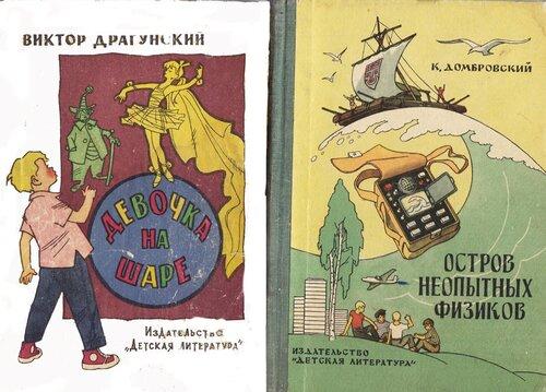 Девочка на шаре и Остров физиков