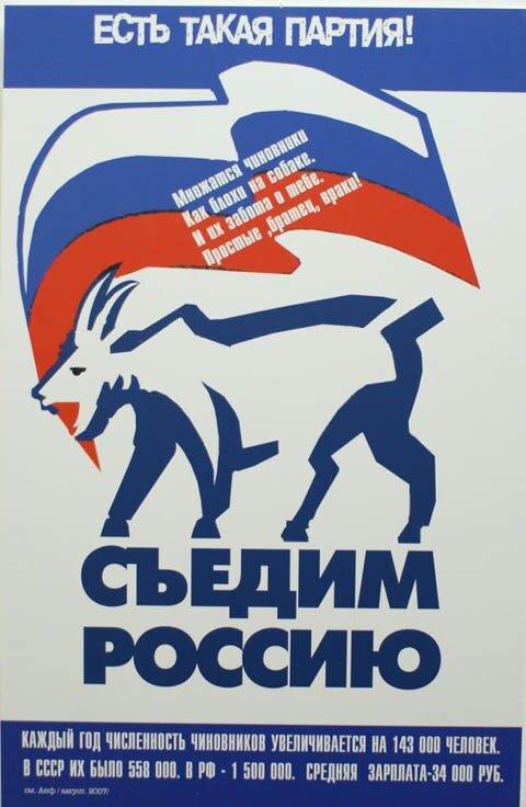 Единая Россия козлы