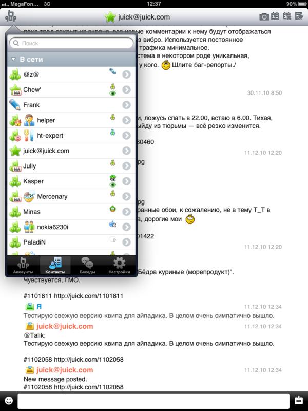 qip для apple iPad