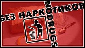 Владимир  Миклушевский: Мы объявляем ДВФУ территорией  без наркотиков