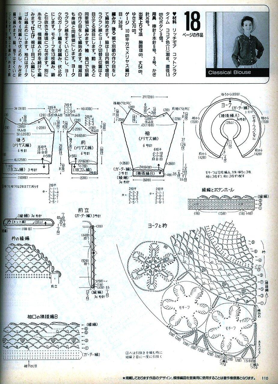 钩织结合——小翻领开衫 - slzhaoln - 织春草的博客