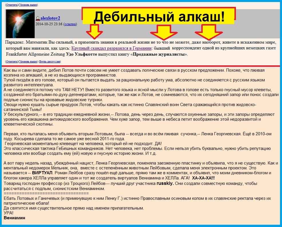 Лотов, в блоге Вербицкого, пост